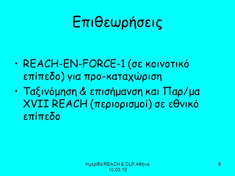Ημερίδα REACH & CLP, Αθήνα 10.03.10 7 Στατιστικά REACH-EN-FORCE-1 44 επιθεωρήσεις 150 ουσίες 86% παραγωγοί 17% εισαγωγείς 20% Μεταγενέστεροι χρήστες –Πολλαπλοί ρόλοι  Ποσοστό συμμόρφωσης 88% (προ-καταχώριση)  Μεγαλύτερα προβλήματα στην προετοιμασία των ΔΔΑ