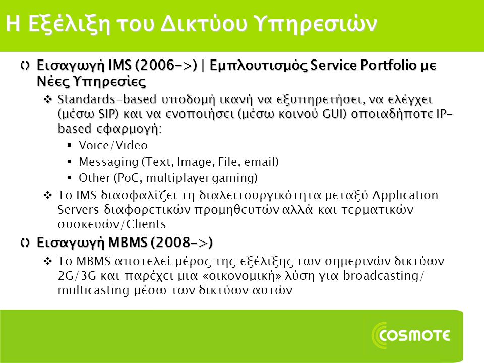 Η Εξέλιξη της Αρχιτεκτονικής Δικτύου Layered CSNGN/Flat Arch/All-IPLTE/SAE Other PSTN PLMN IP services Other IMS MSS MGW GGSN SGSN MGW IMS EPC MGW RNC/ BSC Node-B/ BTS eNB WiFi AP IP WiMAX BS &(&)&(&) ( )
