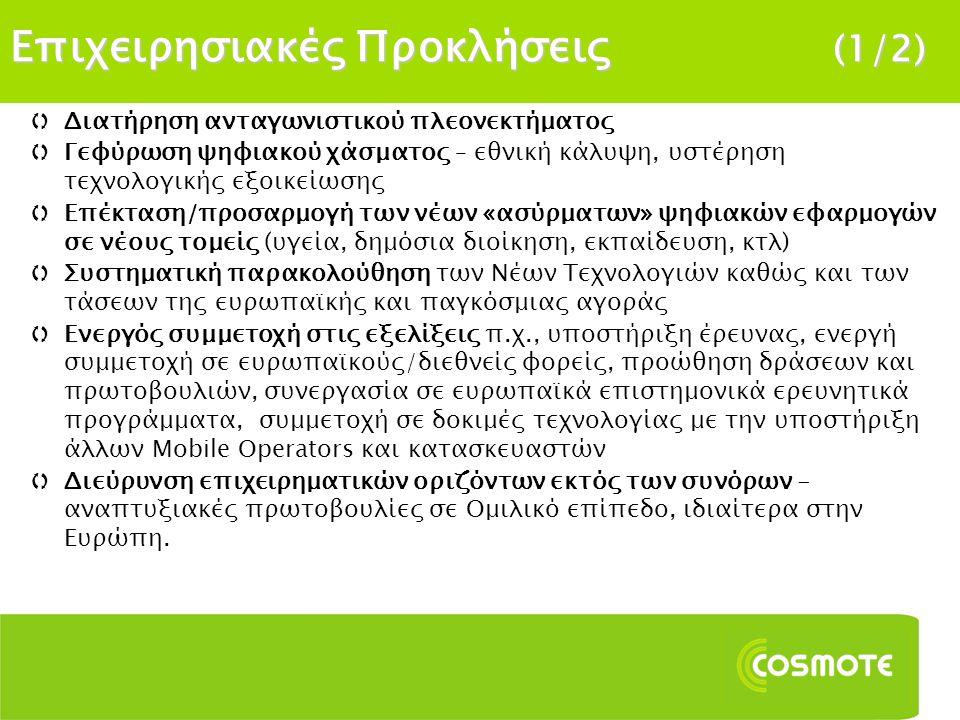Επιχειρησιακές Προκλήσεις (2/2)   Προώθηση δράσεων που να απευθύνονται άμεσα στο χρήστη, ως άμεσο αποδέκτη των ωφελημάτων των νέων τεχνολογιών.