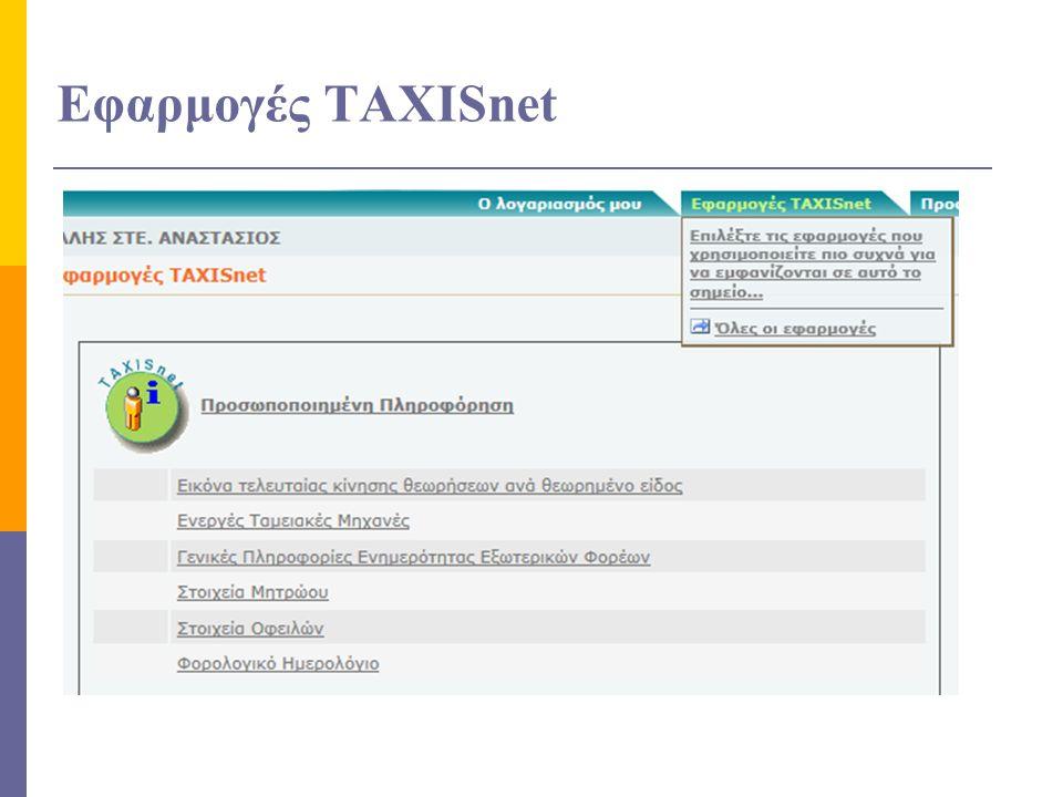 Εφαρμογές TAXISnet