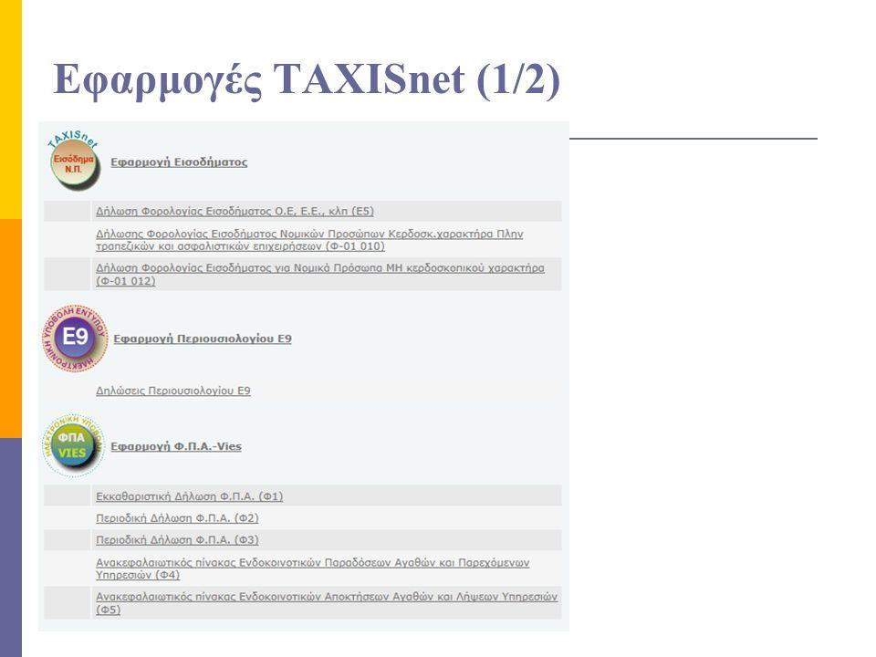 Εφαρμογές TAXISnet (1/2)