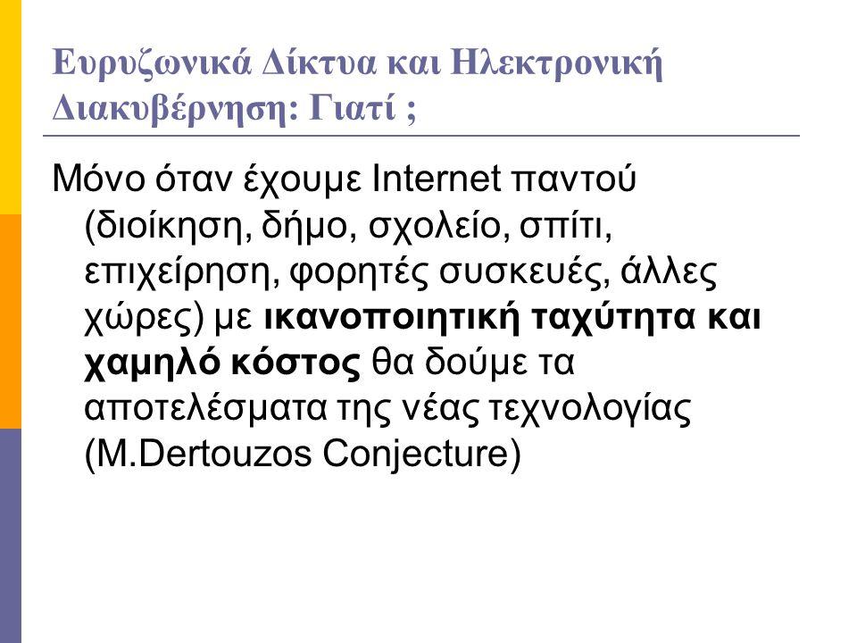 Ευρυζωνικά Δίκτυα και Ηλεκτρονική Διακυβέρνηση: Γιατί ; Μόνο όταν έχουμε Internet παντού (διοίκηση, δήμο, σχολείο, σπίτι, επιχείρηση, φορητές συσκευές, άλλες χώρες) με ικανοποιητική ταχύτητα και χαμηλό κόστος θα δούμε τα αποτελέσματα της νέας τεχνολογίας (Μ.Dertouzos Conjecture)