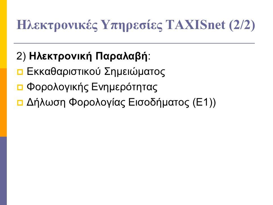 Ηλεκτρονικές Υπηρεσίες ΤAXISnet (2/2) 2) Ηλεκτρονική Παραλαβή:  Εκκαθαριστικού Σημειώματος  Φορολογικής Ενημερότητας  Δήλωση Φορολογίας Εισοδήματος (Ε1))
