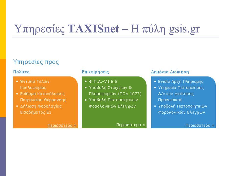 Υπηρεσίες ΤAXISnet – Η πύλη gsis.gr