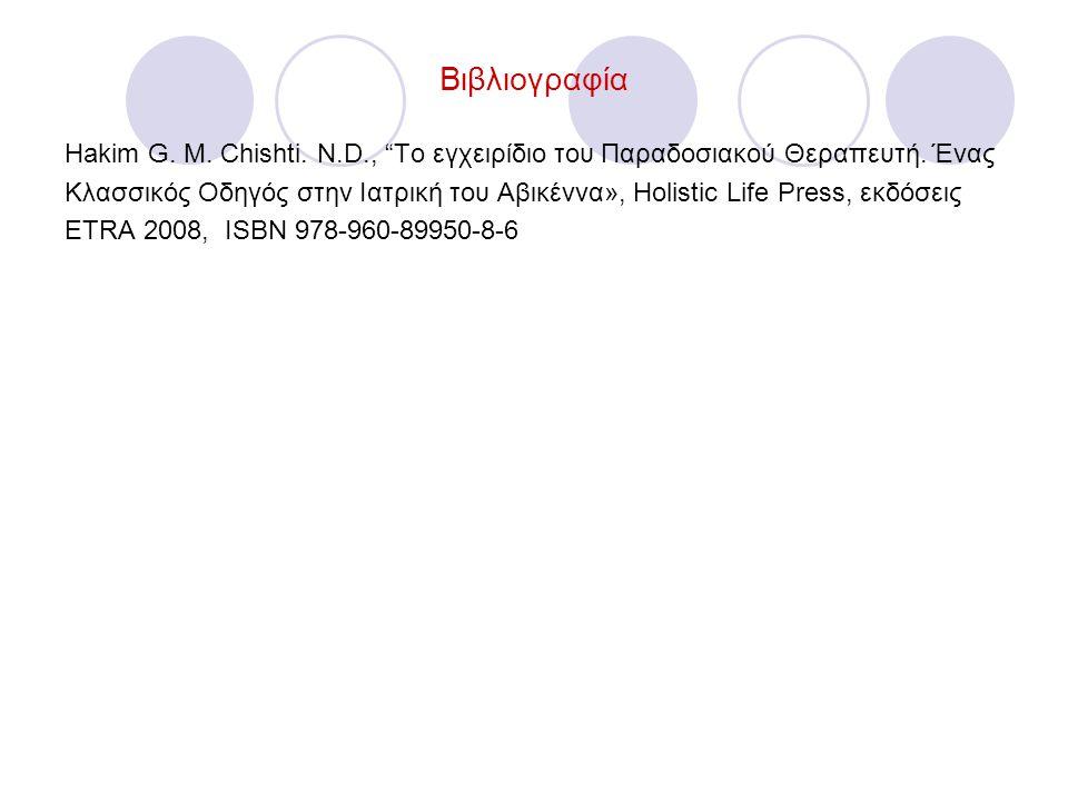 """Βιβλιογραφία Hakim G. M. Chishti. N.D., """"Το εγχειρίδιο του Παραδοσιακού Θεραπευτή. Ένας Κλασσικός Οδηγός στην Ιατρική του Αβικέννα», Holistic Life Pre"""