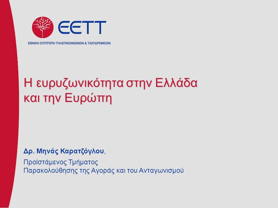 Η ευρυζωνικότητα στην Ελλάδα και την Ευρώπη Δρ.