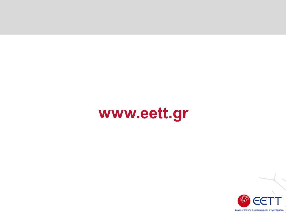 www.eett.gr