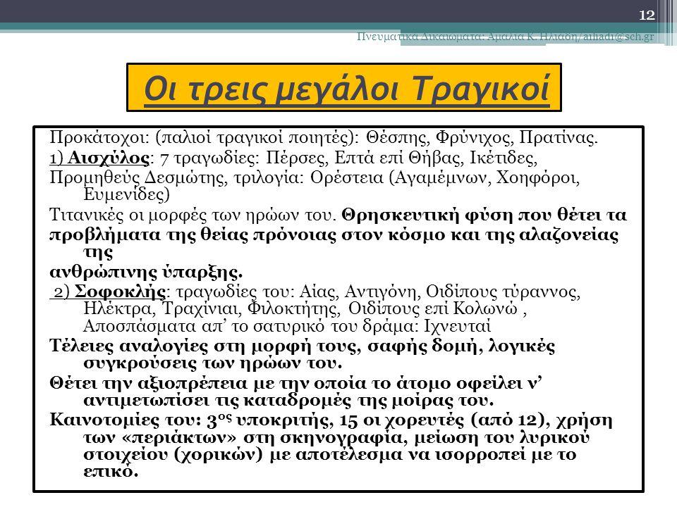 Ειδικά χαρακτηριστικά της τραγωδίας 1)Θέατρο τελετουργικό (θρησκευτικές ρίζες) 2)Ύπαρξη τυπικών συμβόλων επικοινωνίας 3)Προβλήματα που θέτει: οι μόνιμ
