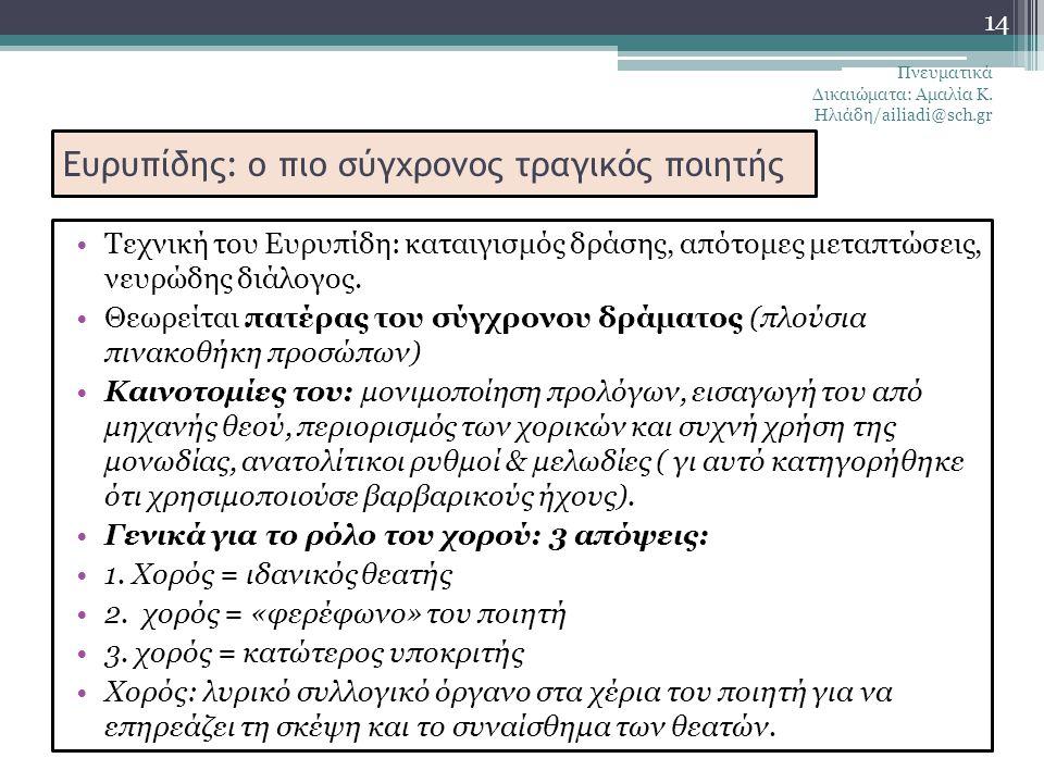 Ευριπίδης: ο καινοτόμος τραγικός ποιητής, η πρόκληση στο κατεστημένο. Δέχτηκε επιρροές από τους Σοφιστές. Ήταν κλειστός χαρακτήρας. Το έργο του γράφετ