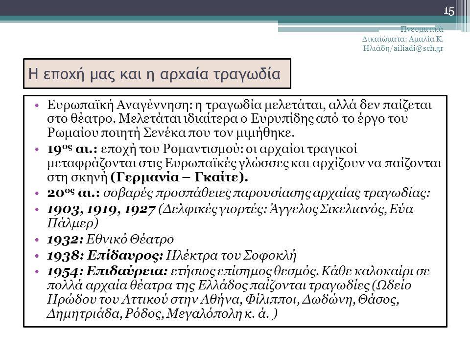 Ευρυπίδης: ο πιο σύγχρονος τραγικός ποιητής Τεχνική του Ευρυπίδη: καταιγισμός δράσης, απότομες μεταπτώσεις, νευρώδης διάλογος. Θεωρείται πατέρας του σ