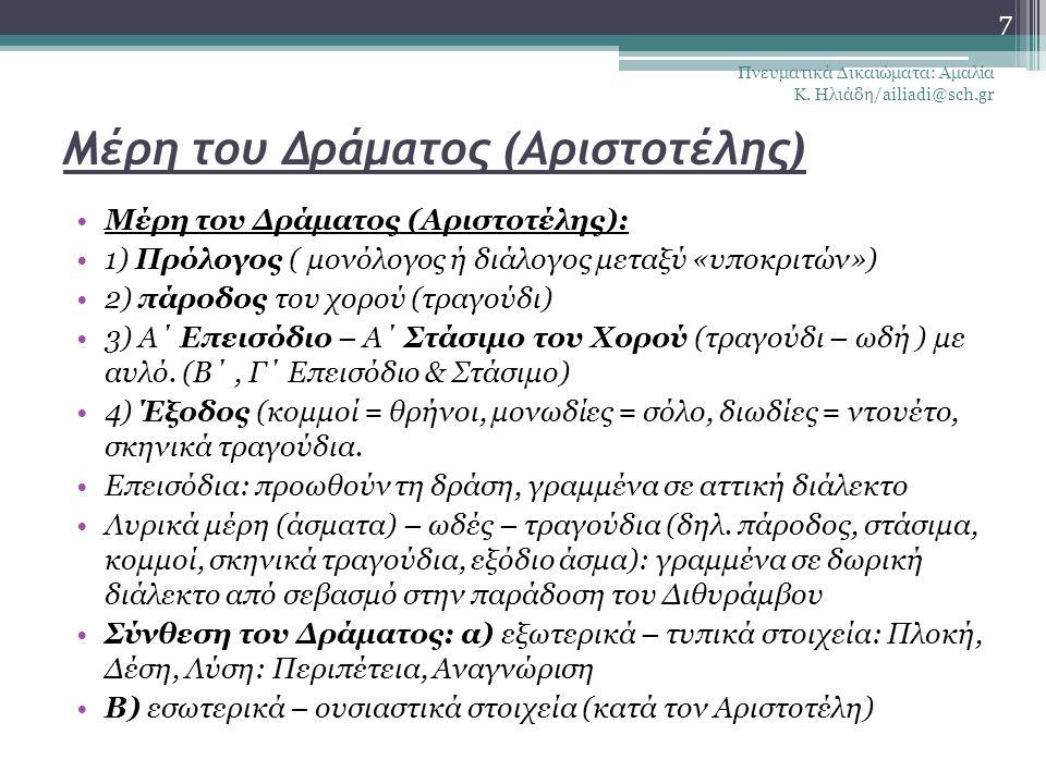 Μέρη του Δράματος (Αριστοτέλης) Μέρη του Δράματος (Αριστοτέλης): 1) Πρόλογος ( μονόλογος ή διάλογος μεταξύ «υποκριτών») 2) πάροδος του χορού (τραγούδι) 3) Α΄ Επεισόδιο – Α΄ Στάσιμο του Χορού (τραγούδι – ωδή ) με αυλό.