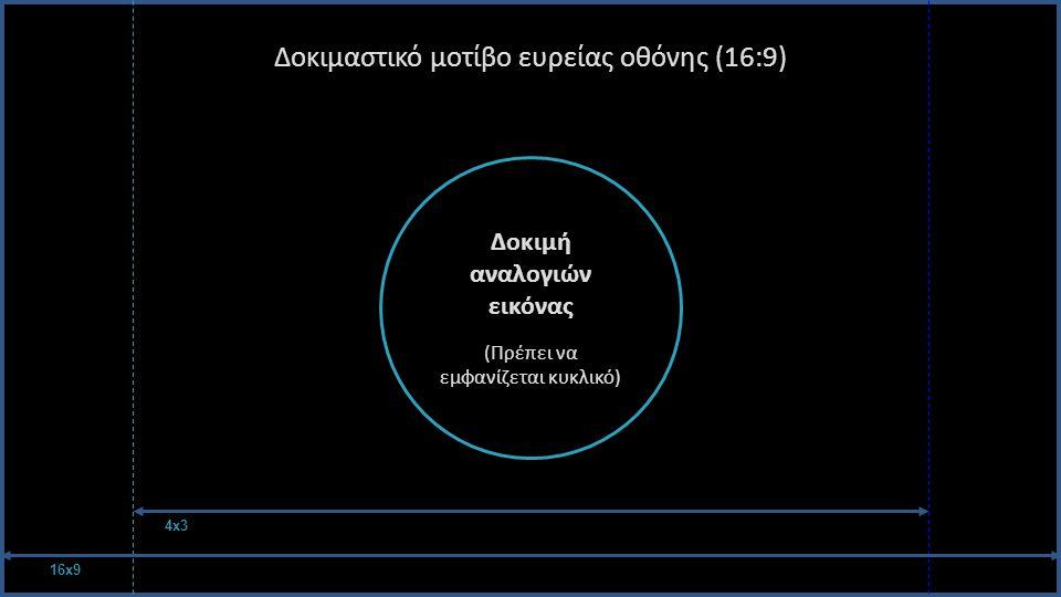 Δοκιμαστικό μοτίβο ευρείας οθόνης (16:9) Δοκιμή αναλογιών εικόνας ( Πρέπει να εμφανίζεται κυκλικό ) 16x9 4x3
