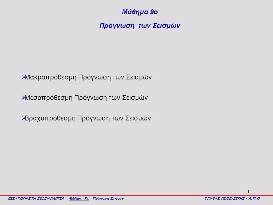 22 Βραχυπρόθεσμη πρόγνωση των σεισμών με σεισμολογικά δεδομένα Στις 23 Μαίου 1978 έγινε σεισμός με μέγεθος Μ=5.8 στη Μυγδονία λεκάνη.