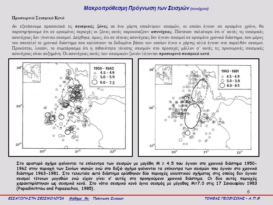 17 Βραχυπρόθεσμη Πρόγνωση των Σεισμών (συνέχεια) ΕΙΣΑΓΩΓΗ ΣΤΗ ΣΕΙΣΜΟΛΟΓΙΑ Μάθημα 9ο: Πρόγνωση Σεισμών ΤΟΜΕΑΣ ΓΕΩΦΥΣΙΚΗΣ – Α.Π.Θ Η κύρια μεταβολή της σεισμικής δράσης η οποία έχει ενδιαφέρον για τη βραχυπρόθεσμη πρόγνωση των ισχυρών σεισμών είναι η γένεση των προσεισμών.