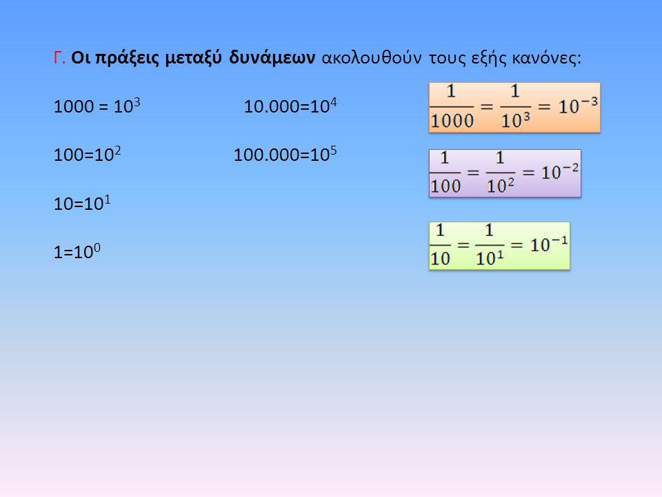 Γ. Οι πράξεις μεταξύ δυνάμεων ακολουθούν τους εξής κανόνες: 1000 = 10 3 10.000=10 4 100=10 2 100.000=10 5 10=10 1 1=10 0