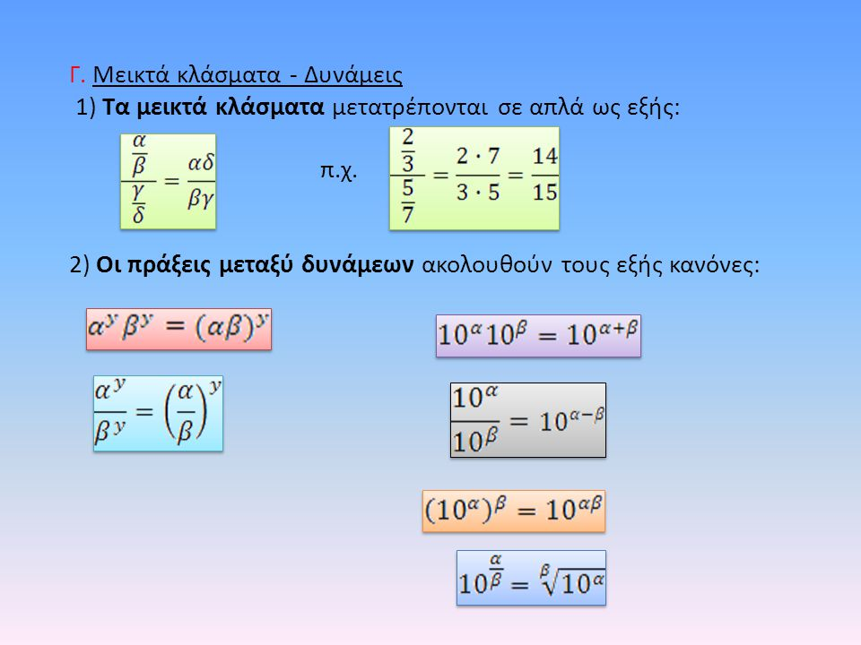 Γ. Μεικτά κλάσματα - Δυνάμεις 1) Τα μεικτά κλάσματα μετατρέπονται σε απλά ως εξής: π.χ. 2) Οι πράξεις μεταξύ δυνάμεων ακολουθούν τους εξής κανόνες: