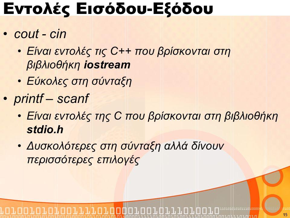 Εντολές Εισόδου-Εξόδου cout - cin Είναι εντολές τις C++ που βρίσκονται στη βιβλιοθήκη iostream Εύκολες στη σύνταξη printf – scanf Είναι εντολές της C