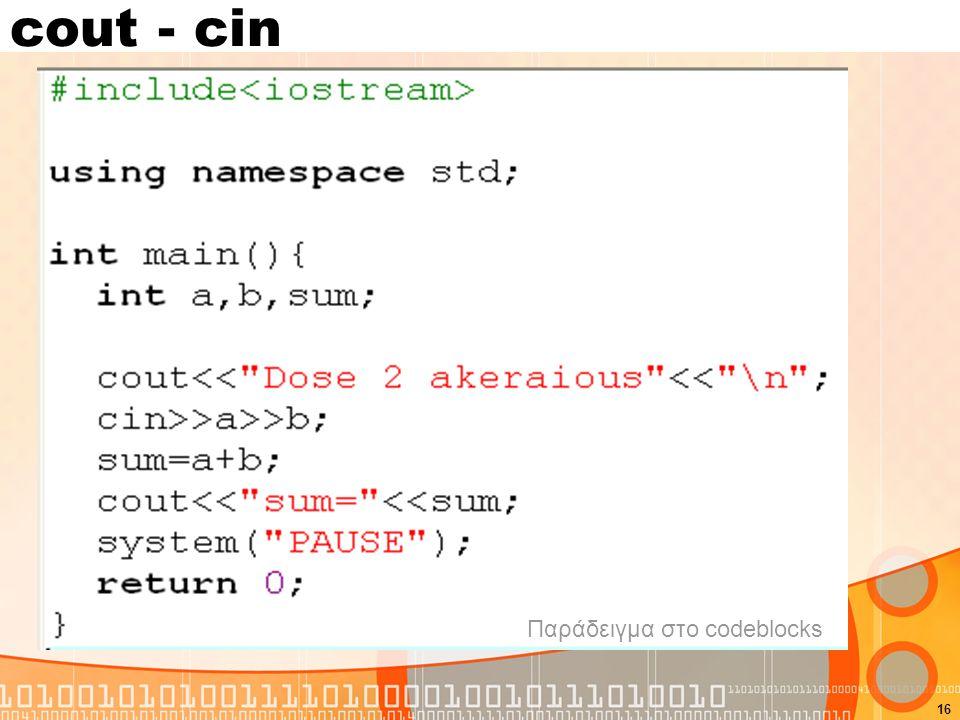 cout - cin 16 Παράδειγμα στο codeblocks