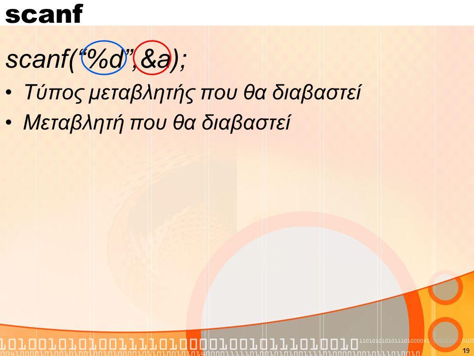 """scanf scanf(""""%d"""",&a); Τύπος μεταβλητής που θα διαβαστεί Μεταβλητή που θα διαβαστεί 19"""