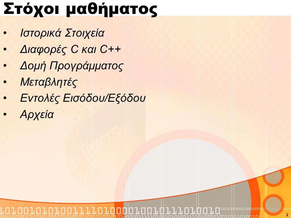 2 Στόχοι μαθήματος Ιστορικά Στοιχεία Διαφορές C και C++ Δομή Προγράμματος Μεταβλητές Εντολές Εισόδου/Εξόδου Αρχεία