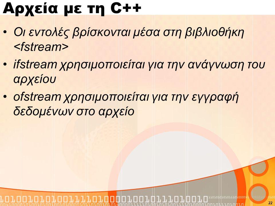 Αρχεία με τη C++ Οι εντολές βρίσκονται μέσα στη βιβλιοθήκη ifstream χρησιμοποιείται για την ανάγνωση του αρχείου ofstream χρησιμοποιείται για την εγγρ