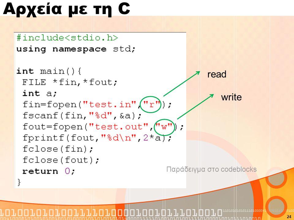 Αρχεία με τη C 24 read write Παράδειγμα στο codeblocks