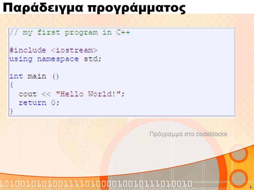 7 // my first program in C++ Οι 2 γραμμές // χρησιμοποιούνται από τη C++ για την εισαγωγή σχολίων και δεν λαμβάνονται υπόψη κατά την εκτέλεση του προγράμματος.