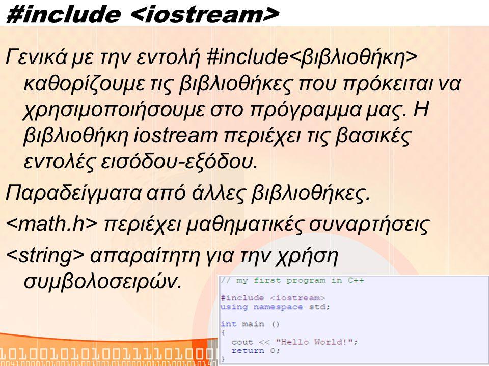 9 using namespace std; Όλες οι βασικές βιβλιοθήκες της C++ είναι δηλωμένες μέσα στο namespace std Μπορούμε να δημιουργήσουμε δικά μας namespace που θα περιλαμβάνουν δικές μας βιβλιοθήκες