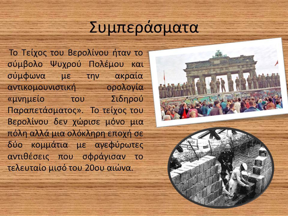 Συμπεράσματα Το Τείχος του Βερολίνου ήταν το σύμβολο Ψυχρού Πολέμου και σύμφωνα με την ακραία αντικομουνιστική ορολογία «μνημείο του Σιδηρού Παραπετάσματος».