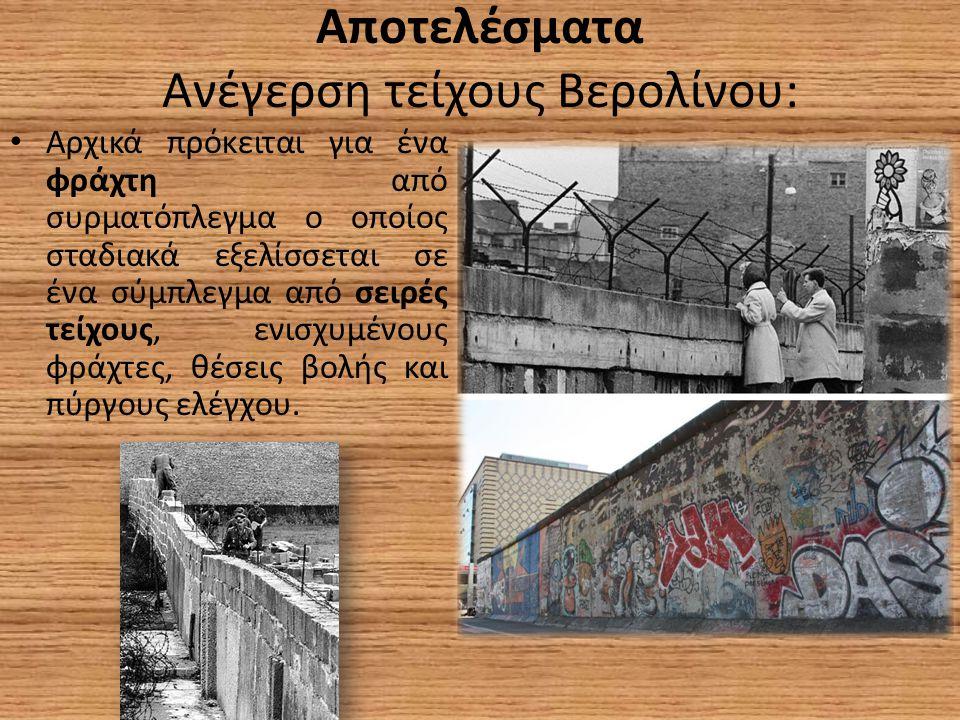 Αποτελέσματα Ανέγερση τείχους Βερολίνου: Αρχικά πρόκειται για ένα φράχτη από συρματόπλεγμα ο οποίος σταδιακά εξελίσσεται σε ένα σύμπλεγμα από σειρές τείχους, ενισχυμένους φράχτες, θέσεις βολής και πύργους ελέγχου.