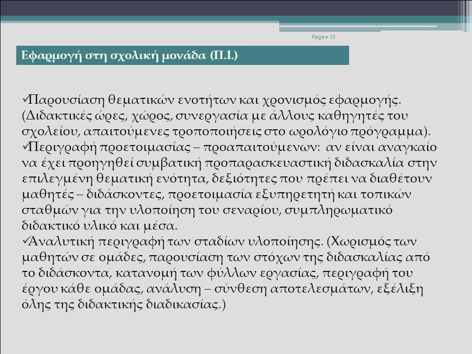 Page  10 Εφαρμογή στη σχολική μονάδα (Π.Ι.) Παρουσίαση θεματικών ενοτήτων και χρονισμός εφαρμογής.