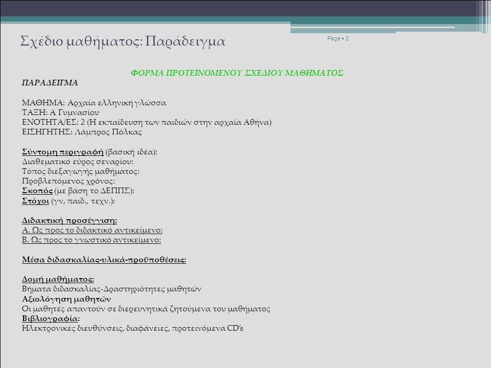 Σχέδιο μαθήματος: Παράδειγμα Page  2 ΦΟΡΜΑ ΠΡΟΤΕΙΝΟΜΕΝΟΥ ΣΧΕΔΙΟΥ ΜΑΘΗΜΑΤΟΣ ΠΑΡΑΔΕΙΓΜΑ ΜΑΘΗΜΑ: Αρχαία ελληνική γλώσσα ΤΑΞΗ: Α Γυμνασίου ΕΝΟΤΗΤΑ/ΕΣ: 2