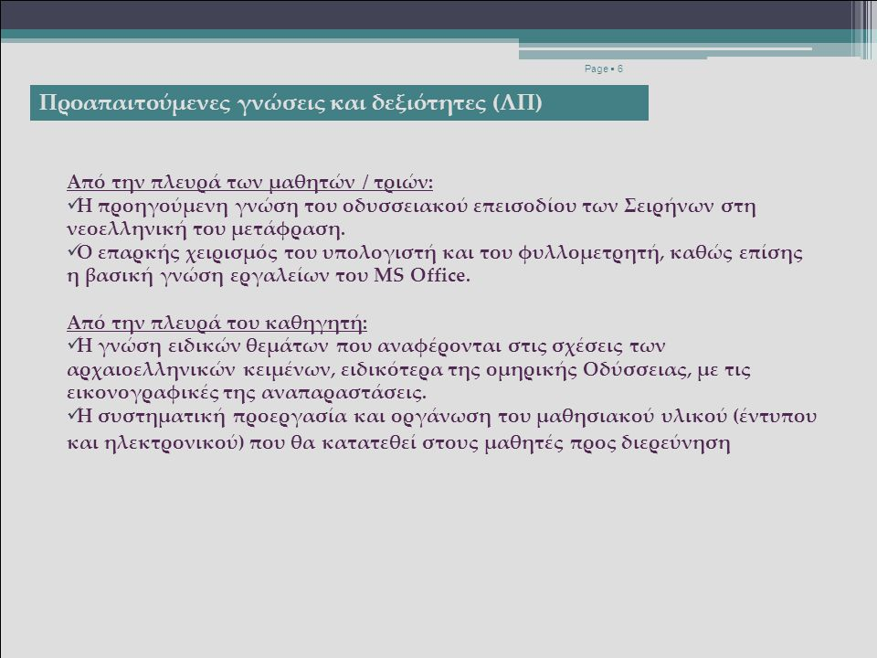 Page  6 Προαπαιτούμενες γνώσεις και δεξιότητες (ΛΠ) Από την πλευρά των μαθητών / τριών: Η προηγούμενη γνώση του οδυσσειακού επεισοδίου των Σειρήνων σ