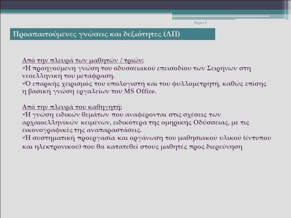 Page  6 Προαπαιτούμενες γνώσεις και δεξιότητες (ΛΠ) Από την πλευρά των μαθητών / τριών: Η προηγούμενη γνώση του οδυσσειακού επεισοδίου των Σειρήνων στη νεοελληνική του μετάφραση.
