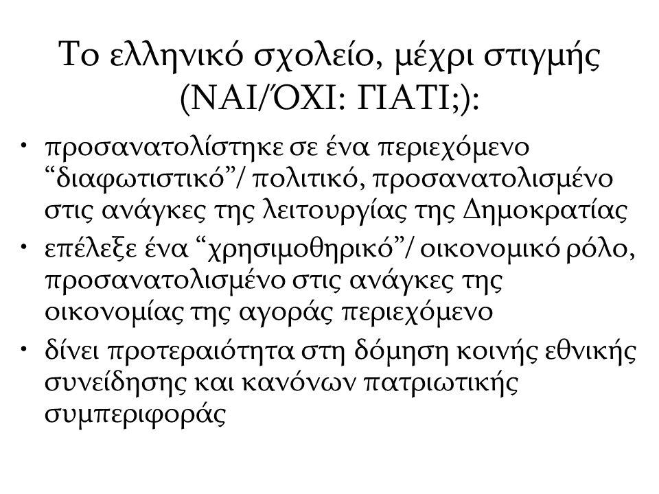 """Το ελληνικό σχολείο, μέχρι στιγμής (ΝΑΙ/ΌΧΙ: ΓΙΑΤΙ;): προσανατολίστηκε σε ένα περιεχόμενο """"διαφωτιστικό""""/ πολιτικό, προσανατολισμένο στις ανάγκες της"""