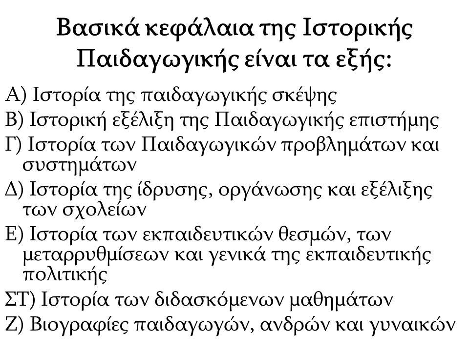 ΚΟΙΝΩΝΙΚΗ ΙΣΤΟΡΙΑ ΤΟΥ ΣΧΟΛΙΚΟΥ ΣΥΣΤΗΜΑΤΟΣ