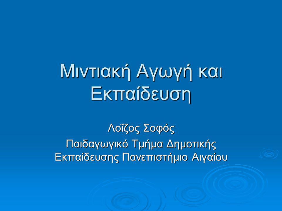 Μιντιακή Αγωγή και Εκπαίδευση Λοΐζος Σοφός Παιδαγωγικό Τμήμα Δημοτικής Εκπαίδευσης Πανεπιστήμιο Αιγαίου