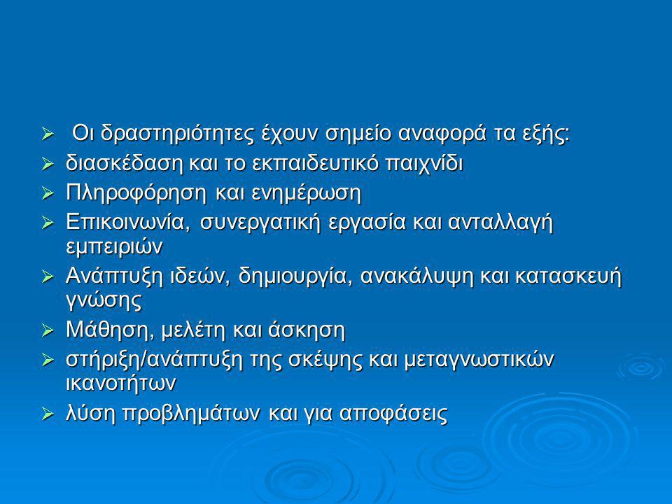  Οι δραστηριότητες έχουν σημείο αναφορά τα εξής:  διασκέδαση και το εκπαιδευτικό παιχνίδι  Πληροφόρηση και ενημέρωση  Επικοινωνία, συνεργατική εργ