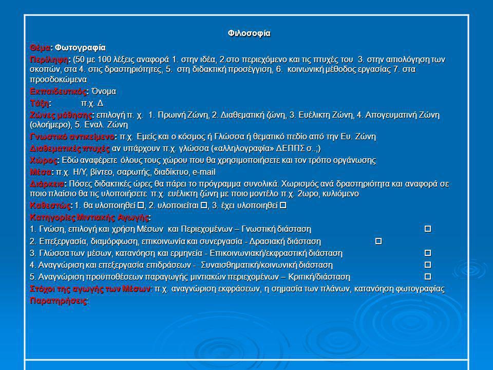 Φιλοσοφία Φιλοσοφία Θέμα: Φωτογραφία Περίληψη: (50 με 100 λέξεις αναφορά 1. στην ιδέα, 2.στο περιεχόμενο και τις πτυχές του 3. στην αιτιολόγηση των σκ