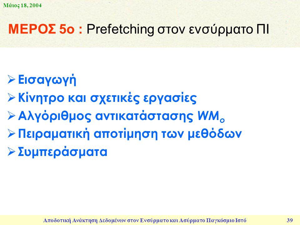 Μάιος 18, 2004 Αποδοτική Ανάκτηση Δεδομένων στον Ενσύρματο και Ασύρματο Παγκόσμιο Ιστό 39 ΜΕΡΟΣ 5ο : Prefetching στον ενσύρματο ΠΙ  Εισαγωγή  Κίνητρο και σχετικές εργασίες  Αλγόριθμος αντικατάστασης WM o  Πειραματική αποτίμηση των μεθόδων  Συμπεράσματα