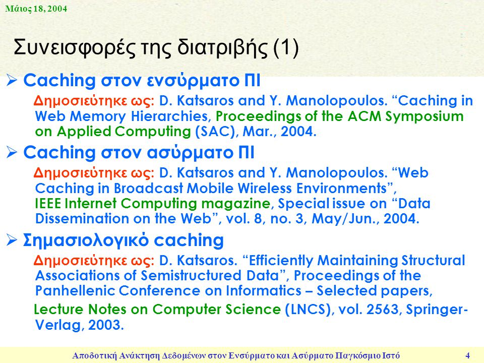 Μάιος 18, 2004 Αποδοτική Ανάκτηση Δεδομένων στον Ενσύρματο και Ασύρματο Παγκόσμιο Ιστό 4  Caching στον ενσύρματο ΠΙ Δημοσιεύτηκε ως: D.