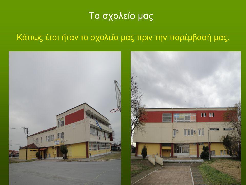 Το σχολείο μας Κάπως έτσι ήταν το σχολείο μας πριν την παρέμβασή μας.