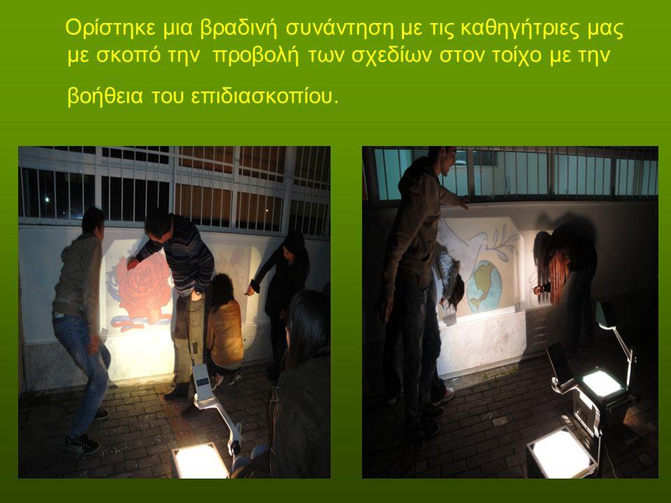 Ορίστηκε μια βραδινή συνάντηση με τις καθηγήτριες μας με σκοπό την προβολή των σχεδίων στον τοίχο με την βοήθεια του επιδιασκοπίου.