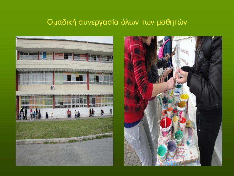 Ομαδική συνεργασία όλων των μαθητών