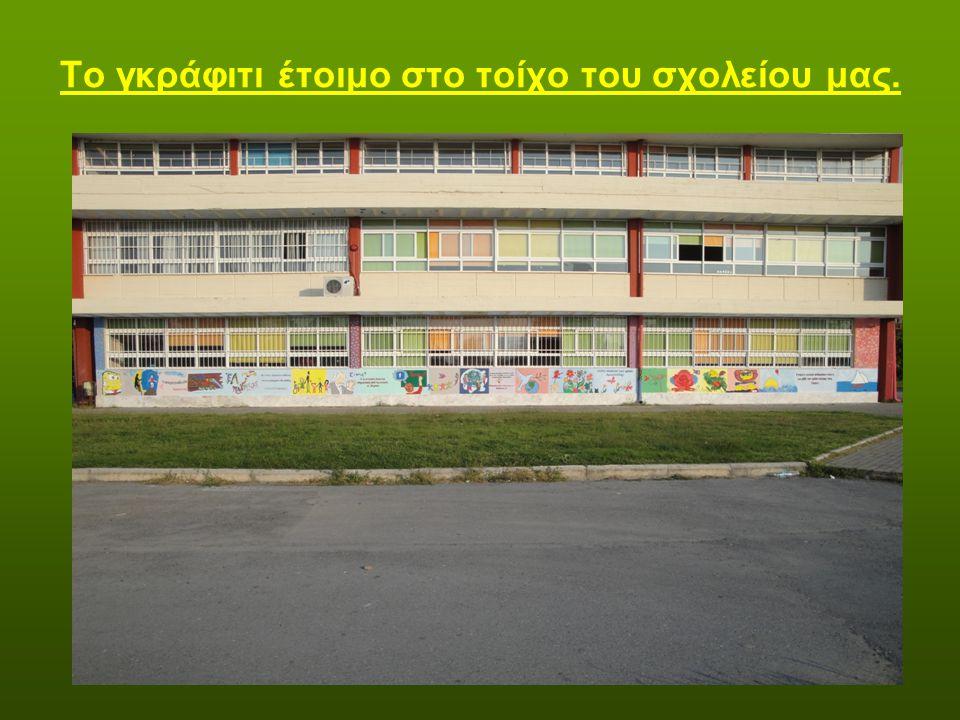 Το γκράφιτι έτοιμο στο τοίχο του σχολείου μας.
