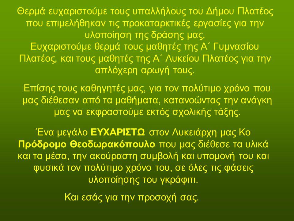 Θερμά ευχαριστούμε τους υπαλλήλους του Δήμου Πλατέος που επιμελήθηκαν τις προκαταρκτικές εργασίες για την υλοποίηση της δράσης μας. Ευχαριστούμε θερμά