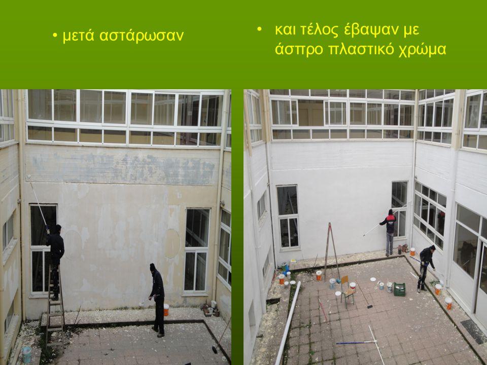 Το σχολείο άλλαξε όψη, με τους τοίχους καθαρούς - άσπρους έτοιμους για γκράφιτι