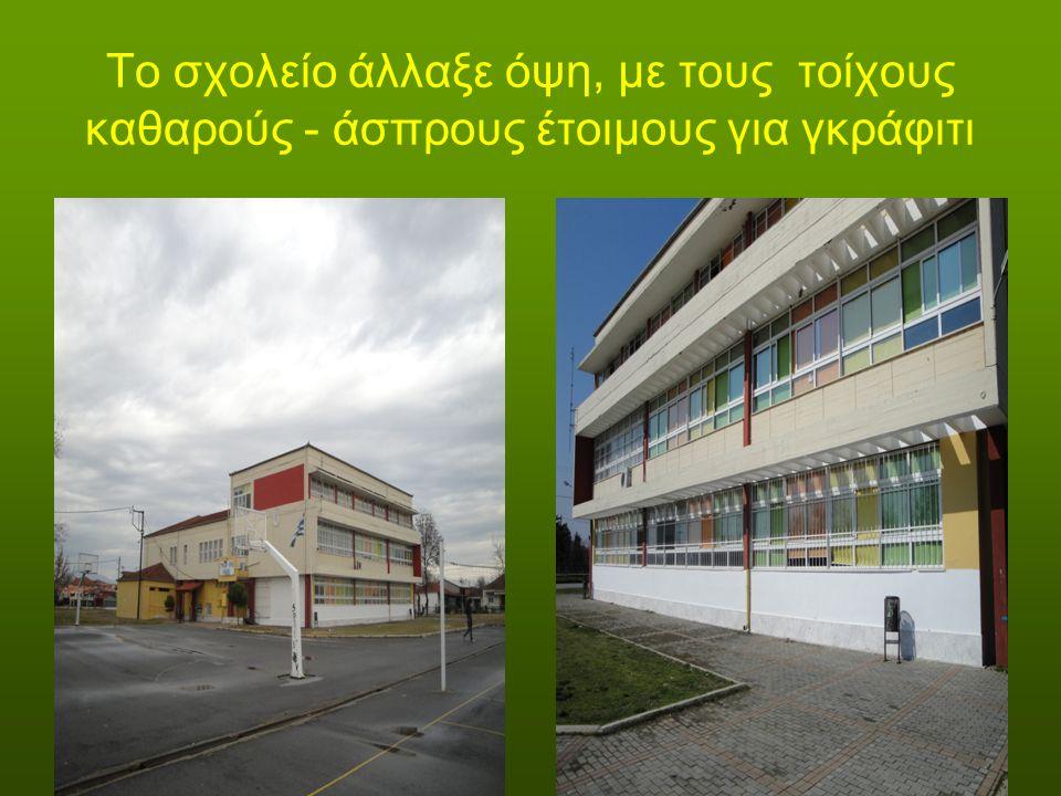 Ερώτηση 10η Τα θέματα θα πρέπει να σχετίζονται με την σχολική καθημερινότητα της ζωής των μαθητών στο σχολείο; Τα θέματα του γκράφιτι πρέπει να σχετίζονται με την καθημερινότητα των μαθητών στο σχολείο.