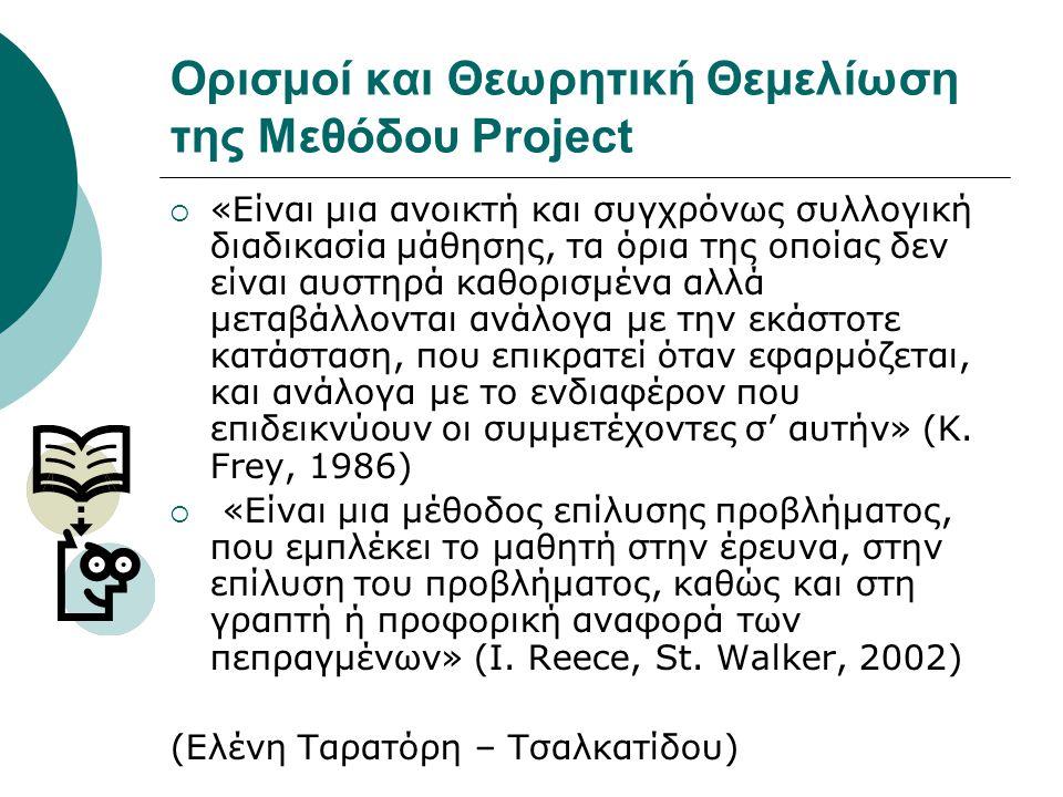 Ορισμοί και Θεωρητική Θεμελίωση της Μεθόδου Project  «Είναι μια ανοικτή και συγχρόνως συλλογική διαδικασία μάθησης, τα όρια της οποίας δεν είναι αυστ