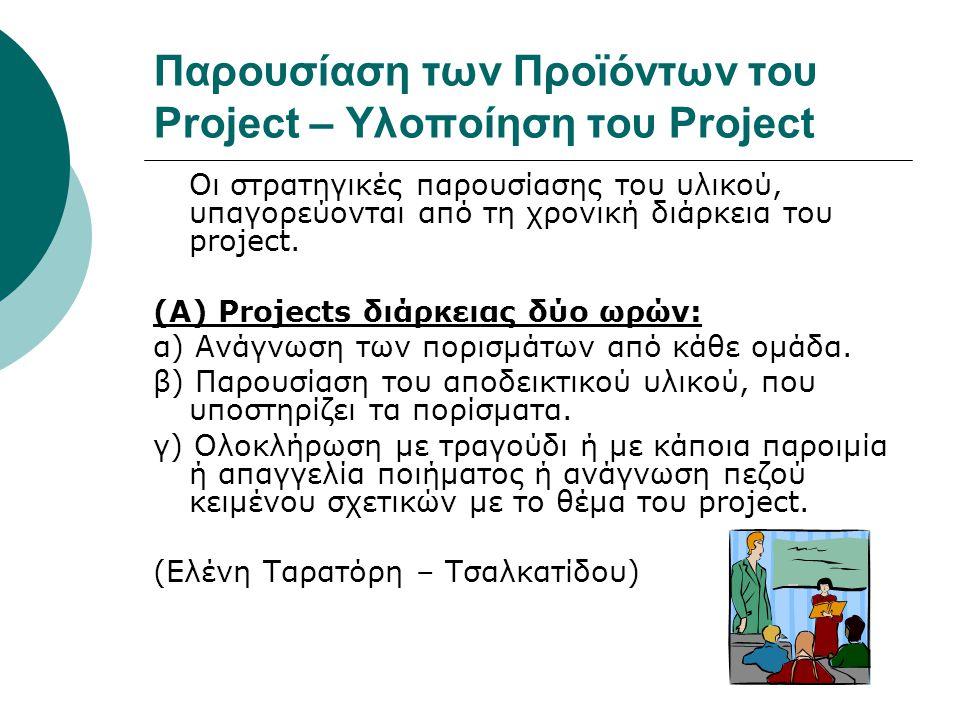 Παρουσίαση των Προϊόντων του Project – Υλοποίηση του Project Οι στρατηγικές παρουσίασης του υλικού, υπαγορεύονται από τη χρονική διάρκεια του project.